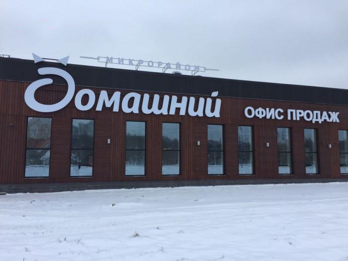 domashnij-1